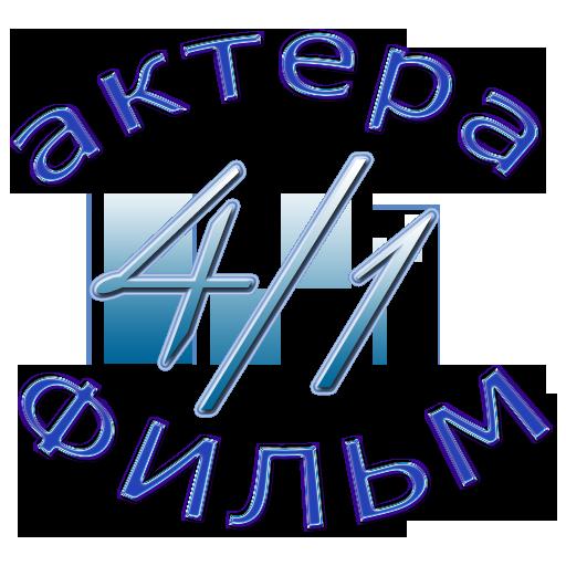 4 актера - 1 фильм