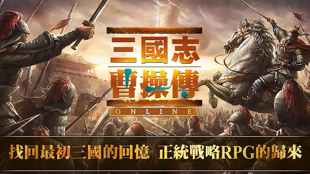 三國志曹操傳 Online The App Store