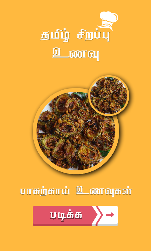 bitter gourd recipes in tamil The App Store android Code Lads