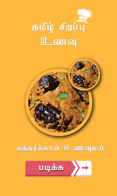 brinjal recipes in tamil The App Store android Code Lads