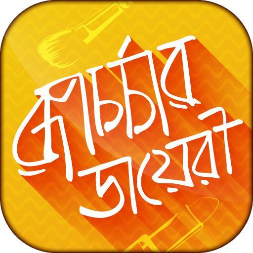 রুপচর্চার ডায়েরী ~ beauty tips in bengali