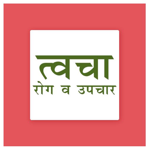 Skin Care in Hindi