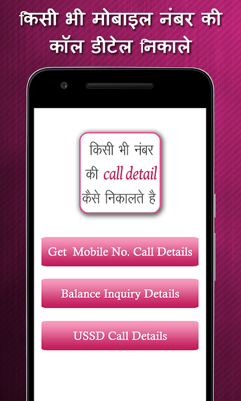 Get Call Details of any Number : Call History The App Store