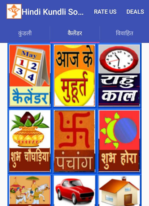 Kundli App - Hindi Kundli Software Download | The App Store