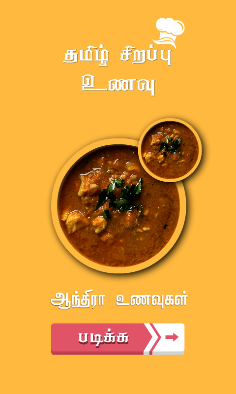 brahmin recipe in tamil The App Store android Code Lads