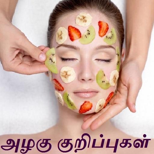 Tamil Beauty Tips (அழகு குறிப்புகள்) Girls & Men