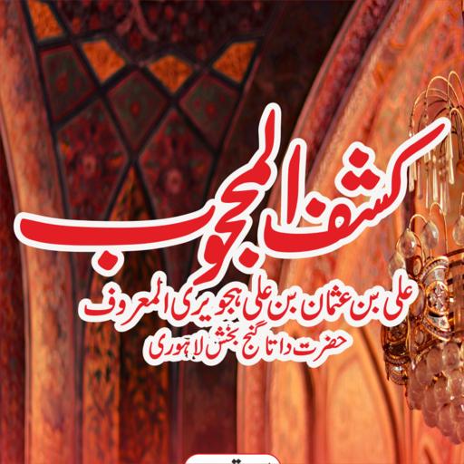 Kashf ul Mahjoob by Hazrat Daata Ganj Bakhsh 1.3