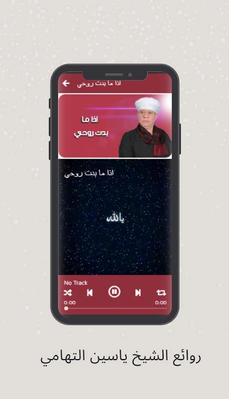 Yassin El-Tohami Songs