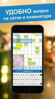 Crossword puzzles - My Zaika Screen