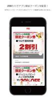 [FKD] -  『福田屋百貨店』公式アプリ Screen
