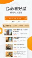 591房屋交易-租屋買屋查房價首選APP Screen