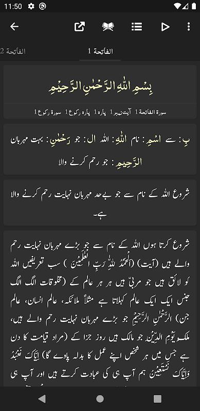Maarif ul Quran - Tafseer - Mufti Muhammad Shafi