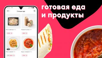 Самокат - Доставка продуктов, еды на дом Screen