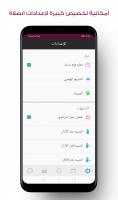 مؤذن ليبيا Screen