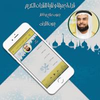 القرآن صلاح بو خاطر بدون نت Screen