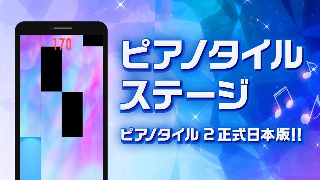 ピアノタイルステージ 「ピアノタイル」の日本版。大人気無料リズムゲーム「ピアステ」は音ゲーの決定版